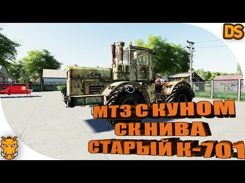 МТЗ 82 (с куном), комбайн СК НИВА и старый Кировец для Farming Simulator 19 / Русские моды для ФС 19