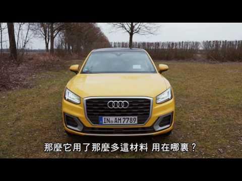 Audi Q2 快你一步先試車|TopGear極速誌