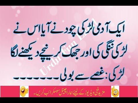 Aik Aadmi Larki Sy Karny Aya  Funny Jokes   Urdu Hot Jokes   Urdu Jokes Tv