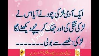 Aik Aadmi Larki Sy Karny Aya |Funny Jokes | Urdu Hot Jokes | Urdu Jokes Tv