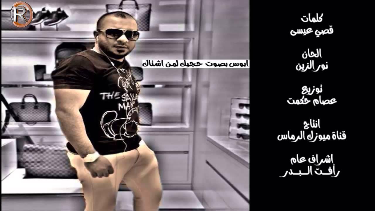 حسين الحميد - ابوس بصوت / Audio