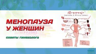 Менопауза Климакс у женщин Советы гинеколога