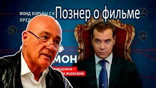 """Познер о фильме """"Он вам не Димон"""" и Навальном"""