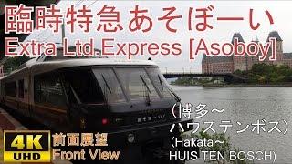 【4K前面展望】臨時特急あそぼーい81号(博多~ハウステンボス)