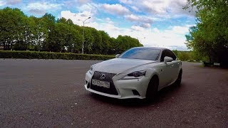 lEXUS IS 250 F Sport! Тебе стоит на него посмотреть на вторичке!