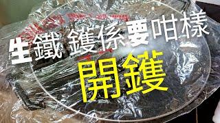 〈 職人吹水〉 新生鐵鑊係要咁樣 開鑊 吹水篇 中英文字幕How to season a new Chinese Pig iron Wok