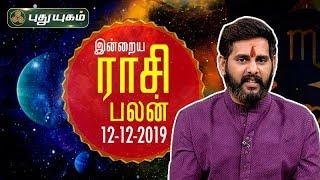 இன்றைய ராசி பலன் | Indraya Rasi Palan | தினப்பலன் | Mahesh Iyer | 12/12/2019 | Puthuyugam TV