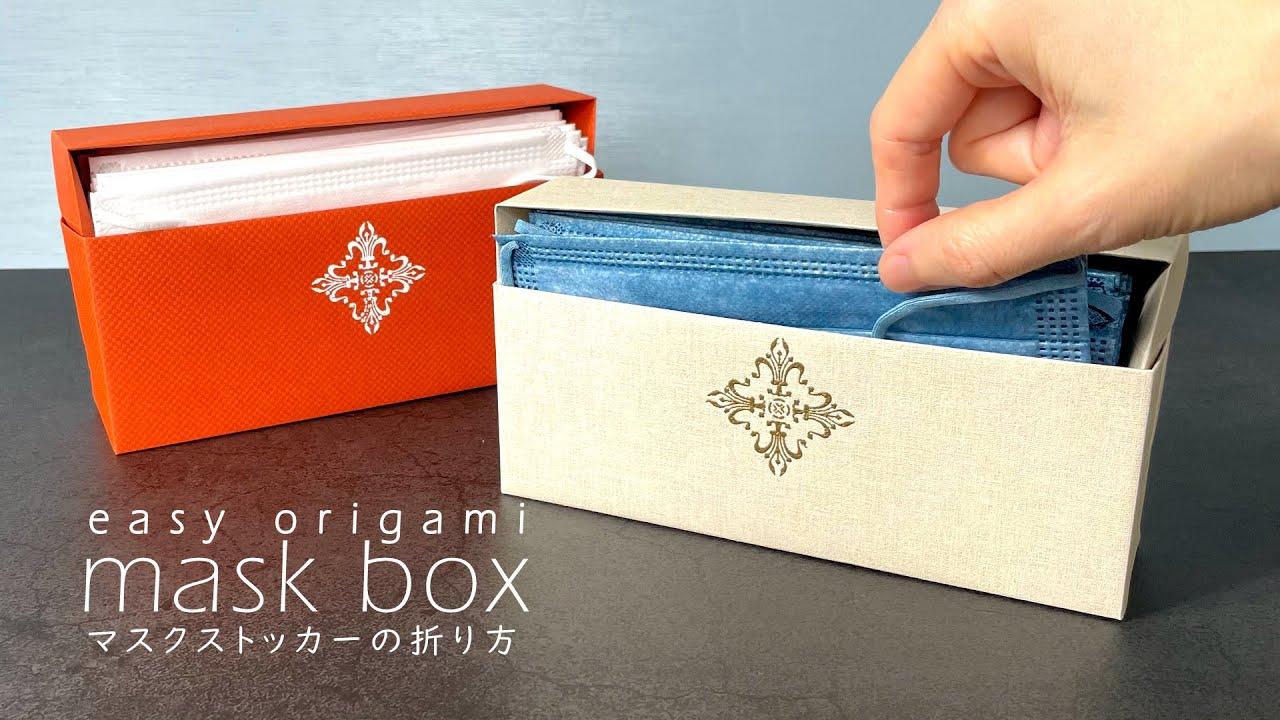 折るだけマスクボックス How to fold a mask storage box