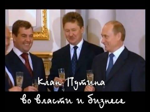 Смотреть Путин. Коррупция. VI - Клан Путина во власти и бизнесе онлайн