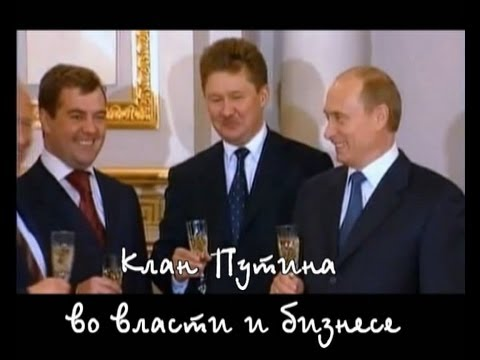 Путин. Коррупция. VI