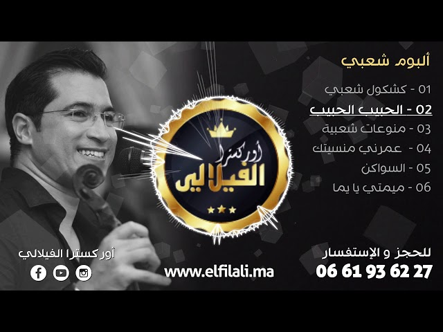 Album Chaabi (Track02) - Orchestre El Filali ألبوم شعبي - أوركسترا الفيلالي