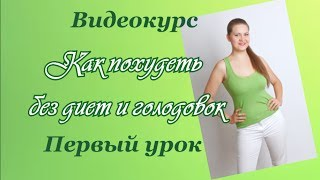"""Видеокурс """"Как похудеть без диет и голодовок"""". Первый урок. Елена Чудинова"""