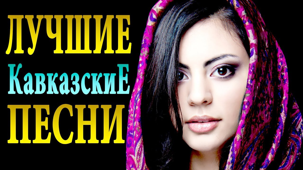 Армянские песни 2017 armyan music 2017 youtube.