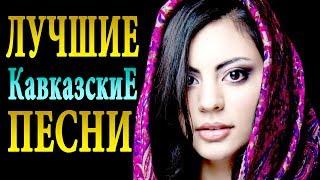 Download ЛУЧШИЕ КАВКАЗСКИЕ ПЕСНИ 2019 Best Caucas Music 2019 Mp3 and Videos