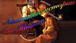 Интересные истории из жизни Папича(, 2016-04-13T22:23:01.000Z)