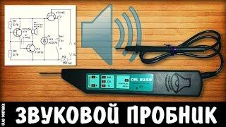 видео Пробник звуковой со светодиодами 12 Вольт