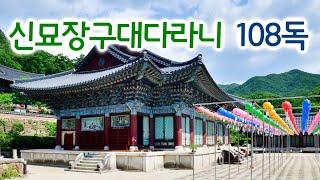 신묘장구대다라니 108독  / 송광사 스님과 같이하는 108독 수행 정진판