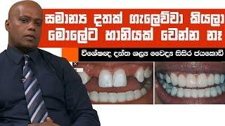 සමාන්ය දතක් ගැලෙව්වා කියල මොලේට හානියක් වෙන්න නෑ | Piyum Vila | 25-06-2019 | Siyatha TV Thumbnail