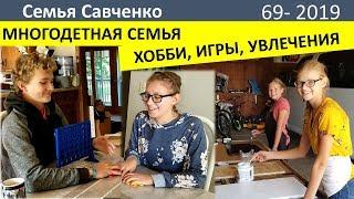 Многодетная семья Игры, Хобби, Увлечения. #ЖизньвАмерике. #СемьяСавченко