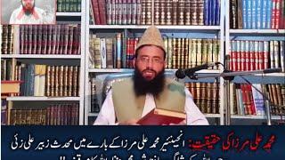 Video Muhammad Ali Mirza Ki Haqeeqat   Hafiz Sher Muhammad Hafizahullah download MP3, 3GP, MP4, WEBM, AVI, FLV Agustus 2018