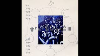 토이 - 내 마음 속에 (1993, 하나 옴니버스 II…