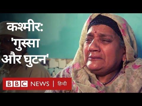 Article 370: Kashmir में तनाव और Curfew के बीच किस हाल में हैं लोग? (BBC Hindi)