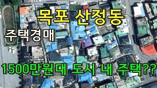 부동산경매 - 전남 목포시 산정동, 주택경매, 1500…