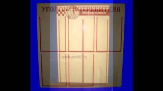 информационные стенды(Виды информационных стендов., 2013-03-16T13:33:59.000Z)