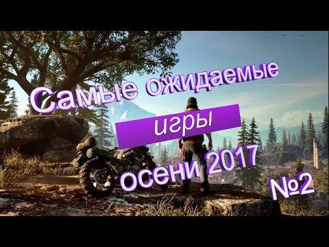 Самые ожидаемые игры осени 2017 №2