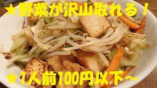 ★野菜が沢山取れる激ウマ【もやし厚揚げ】作り方!