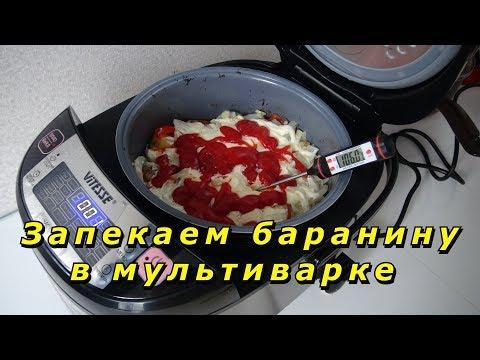 Как запечь баранью ногу в мультиварке