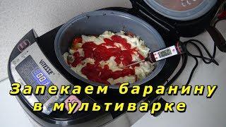 рецепт ягнятины с овощами в мультиварке редмонд