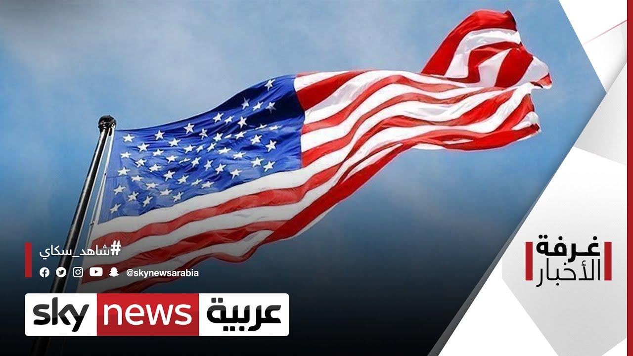 الولايات المتحدة.. مخاوف من إرهاب الداخل| #غرفة_الأخبار  - نشر قبل 23 دقيقة