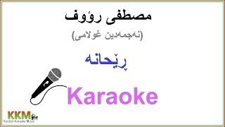 Kurdish Karaoke: Mustafa Rauf - Rehana مصطفى رؤوف ـ ڕێحانه