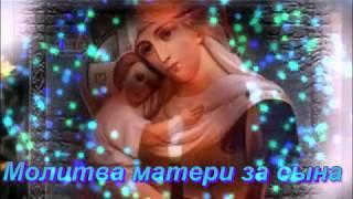 Молитва матери за сына. Трогательная, музыкальная видео открытка в стихах.