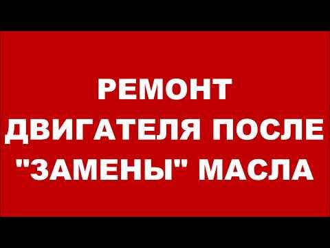 Ремонт двигателя автомобиля после замены масла по регламенту в Севастополе