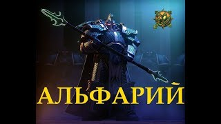 Альфарий - Примарх Альфа Легиона