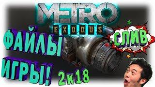 METRO EXODUS / ЭТО ФАЙЛЫ ИГРЫ! (1)