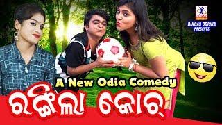 RANGILA COACH || New Odia Comedy || Suman Comedy || Hemanta Dash || Bindas Odisha