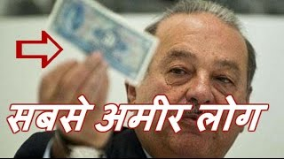 Baixar दुनिया के 5 सबसे अमीर लोग कौन? Who are the 5 richest people in the world?