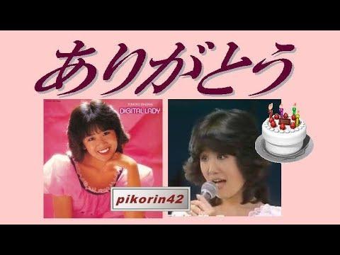 石坂智子さんの『ありがとう』歌ってみた