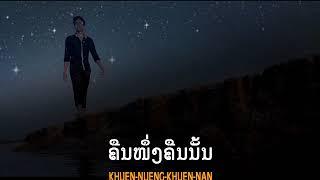 ຮັກເໜືອນຄົມມີດ ແກະໃຫຍ່ ໄພວັນ ฮักเหนือนคมมีด Hak Nuea Khom Mid / tsstudio