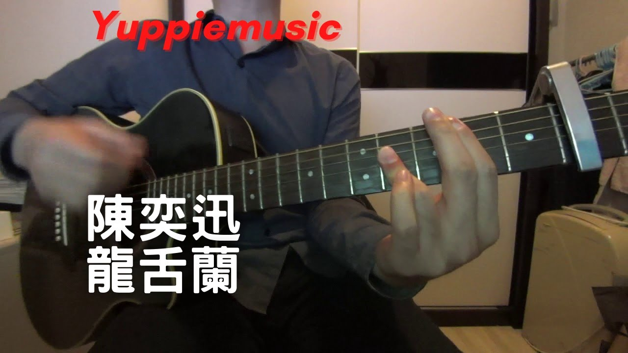 #224 陳奕迅 - 龍舌蘭 (Capo 2)(自彈自唱) - YouTube