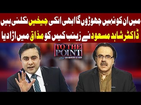 To The Point with Mansoor Ali Khan - DR Shahid Masood Interview - 27 January 2018 - Express News