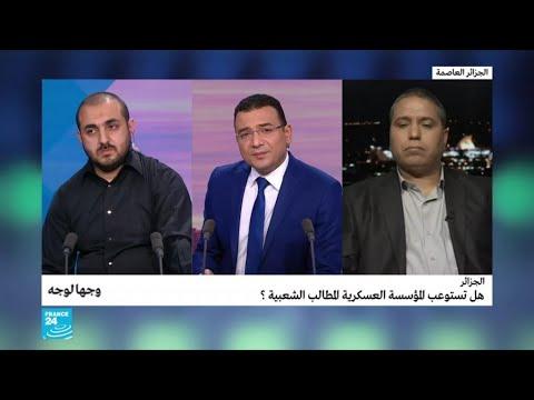 الجزائر: هل تستوعب المؤسسة العسكرية المطالب الشعبية ؟  - نشر قبل 9 ساعة