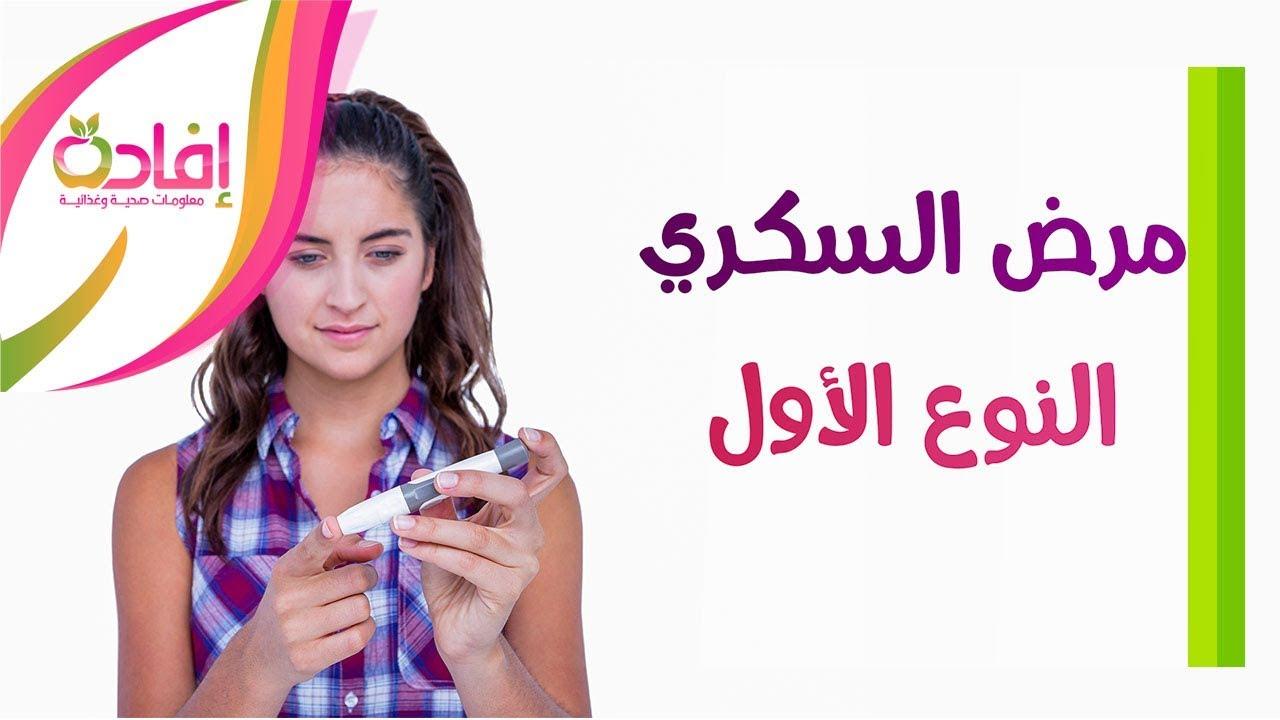 اعراض مرض السكر عند النساء نتناول كيف هي اعراض السكر لدى النساء والبنات Diabetes Youtube