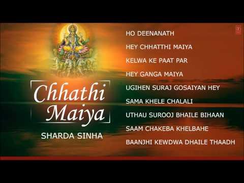 Bhojpuri Chhath Pooja Songs I SHARDA SINHA I CHHATHI MAIYA I Full Audio Songs Juke Box I