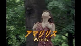 アマリリス (カラオケ)Wink