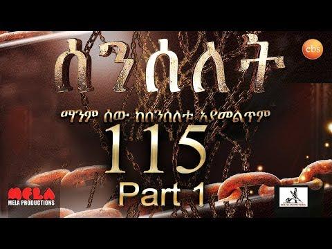Senselet Drama S05 EP 115 Part 1 ሰንሰለት ምዕራፍ 5 ክፍል 115 - Part 1