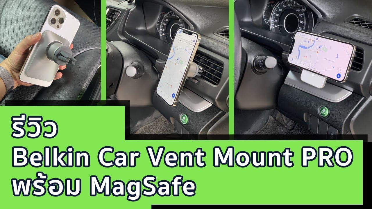 รีวิว Belkin Car Vent Mount PRO พร้อม MagSafe - ที่จับมือถือในรถยนต์ คนใช้ iPhone 12 ต้องมีแล้ว